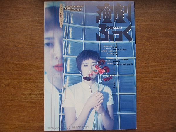 演劇ぶっく 67/1997.6●大人計画松尾スズキ蜷川幸雄田辺誠一_画像1