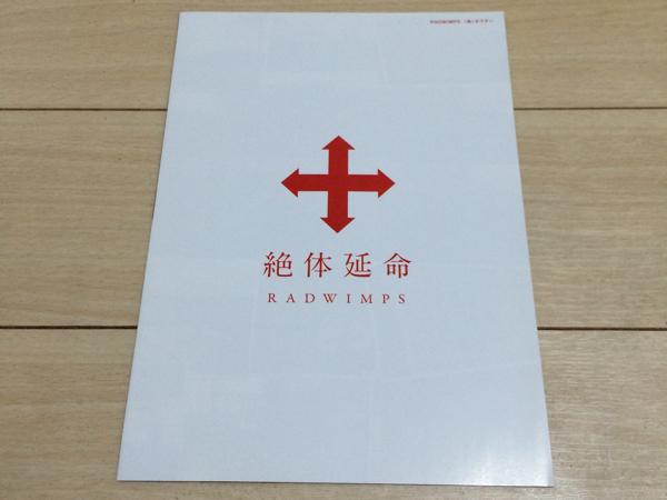 ラッド・ウィンプス radwimps 絶対延命 2012 DVD発売告知チラシ