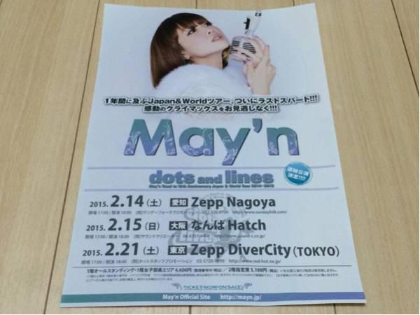 メイン may'n ライブ 告知 チラシ ツアー 大阪 東京 愛知