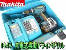 マキタ【激安】14.4V 充電式震動ドライバドリル 振動◆HP440D