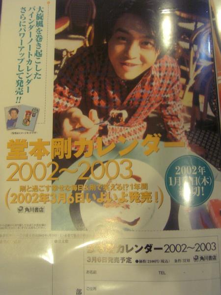 KinKi Kids 堂本剛 2002~2003カレンダー チラシ