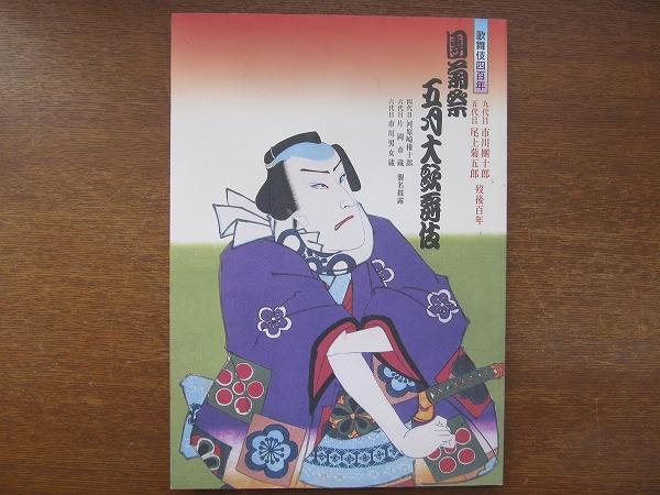 歌舞伎パンフ「團菊祭五月大歌舞伎」2003●坂東三津五郎尾上松也