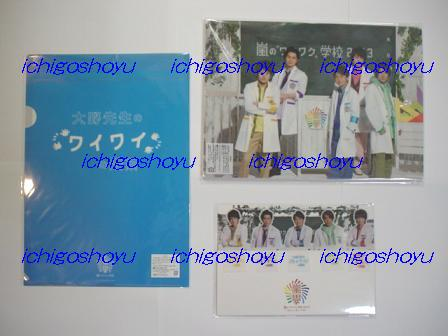 13a7c5de1497 代購代標第一品牌- 樂淘letao - 大野智3点セット☆クリアファイル ...