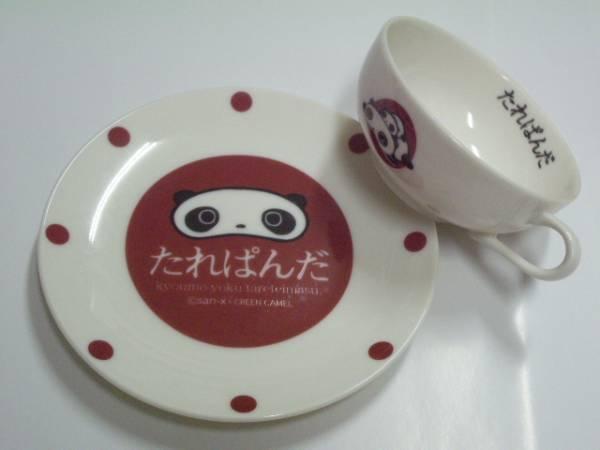 たれぱんだ◆カップ & ソーサー◆陶器製 ティーカップ & お皿 グッズの画像