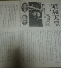 昭和天皇 十月事件 福田和也 文藝春秋切抜き_画像1