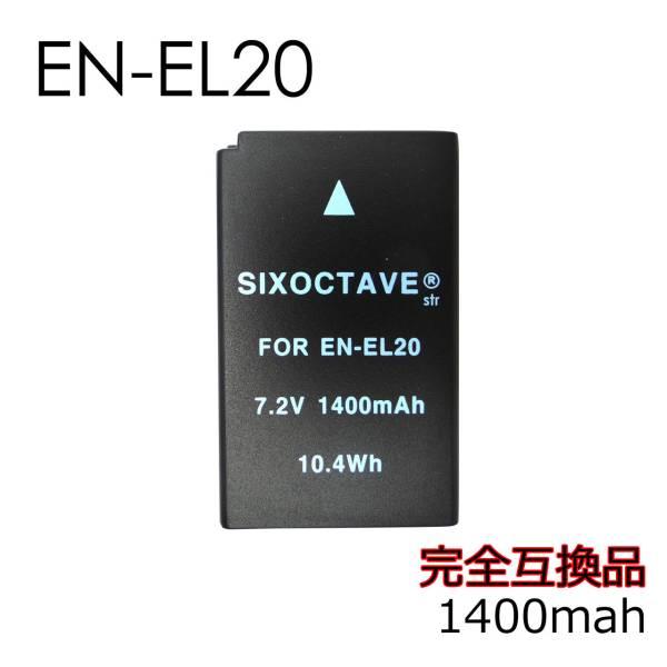 新品 Nikon EN-EL20a 互換バッテリーNikon 1 J1/J2/J3/S1/V3
