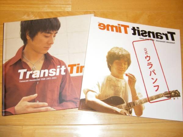 山崎まさよし/ツアーパンフ/Transit+公式ウラパンフ/2冊!