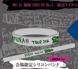 INORAN☆ツアー2016 Thank you 福岡会場限定シリコンバンド