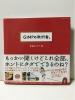 GIMPの教科書。 長谷川アンナ