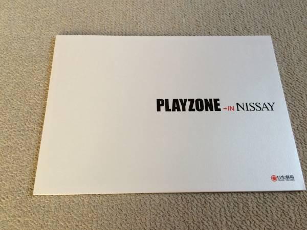 ★2014年「PLAYZONE IN NISSAY」パンフレット今井翼・中山優馬★