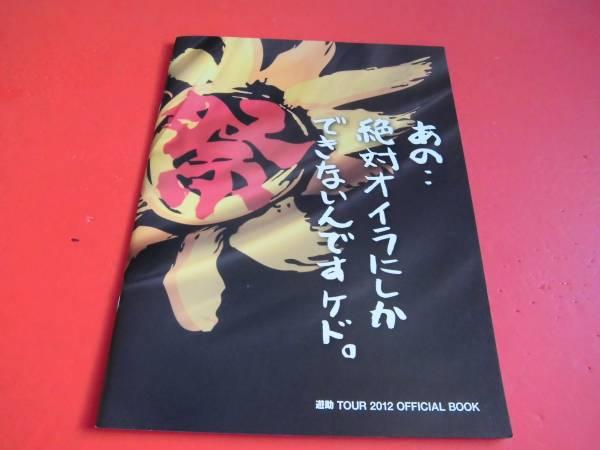 ■即決■ 遊助 上地雄輔 ツアー パンフ パンフレット 2012