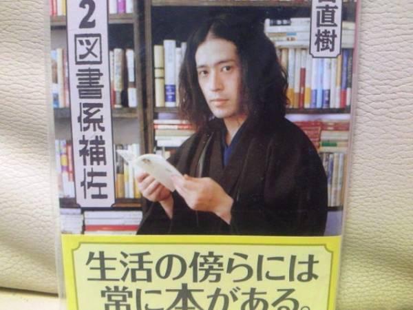 ピース又吉直樹「第2図書係補佐」スタンプサイン本★芥川賞作家