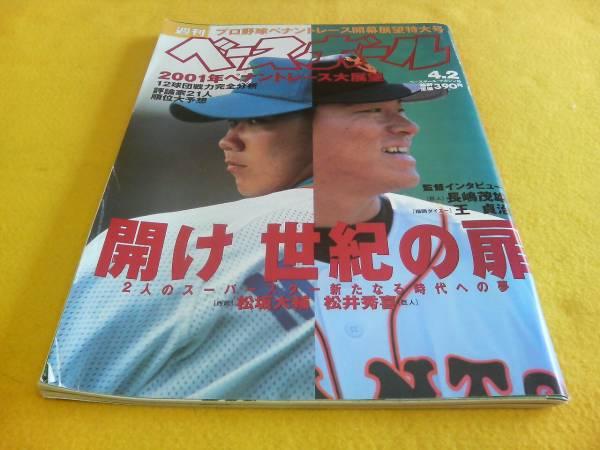 [雑誌]週刊ベースボール(2001#13)松井秀喜(読売ジャイアンツ)・松坂大輔(西武ライオンズ)表紙_画像1