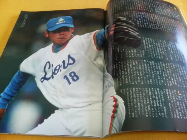 [雑誌]週刊ベースボール(2001#13)松井秀喜(読売ジャイアンツ)・松坂大輔(西武ライオンズ)表紙_画像3