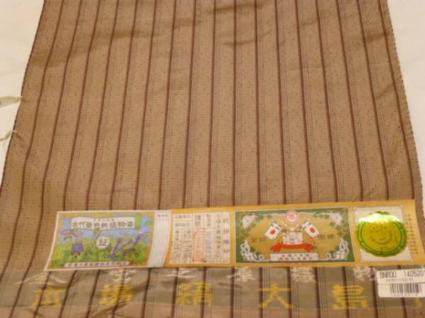 新品正絹反物★鹿児島県・本場縞大島紬着尺★薄茶地に縞柄です_画像2