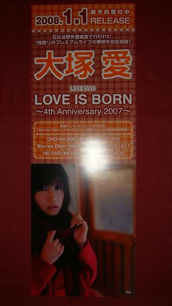 【ポスター2】 大塚愛/LOVE IS BORN 非売品!筒代不要!