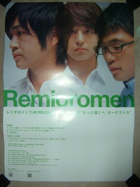 【ポスターH29】 レミオロメン/もっと遠くへ 非売品!筒代不要!