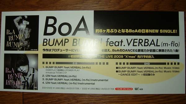 【ミニポスターF7】 BoA/BUMP BUMP! feat.VERBAL(m-flo) 非売品!