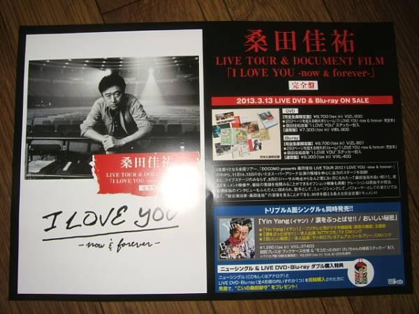 【ミニポスターF12】 桑田佳祐/I LOVE YOU-now&forever 非売品!