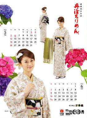 2013年丹後ちりめんカレンダー 北川弘美 原幹恵 尾花貴絵 2種