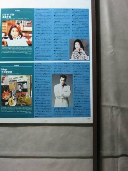 '94【アルバム全曲解説 ADD water 杉山清貴/Truth 中西保志】♯