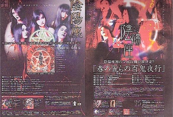 ★貴重! 陰陽座初期チラシ7枚+ポストカード・セット!!