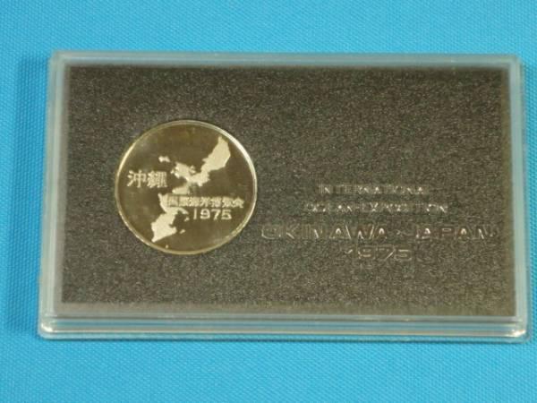 1975年「沖縄国際海洋博覧会」記念メダル_画像1