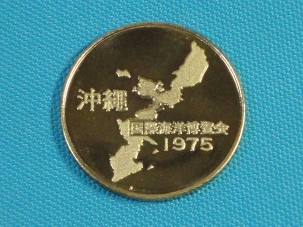 1975年「沖縄国際海洋博覧会」記念メダル_画像2