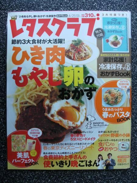 レタスクラブ09/4/25ひき肉*もやし*卵のおかず☆食パンのおやつ_画像1