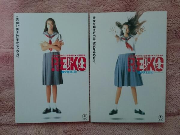 ◆ 観月ありさ 映画 超少女 REIKO ポストカード 未使用 レア 主演 『 超少女REIKO 』未使用 2枚 1991年