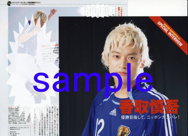 3p◇月刊TVnavi 2006.7号 SMAP 香取慎吾 TOKIO 国分太一