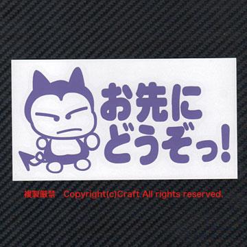 お先にどうぞっ!/ステッカー(fコアクマ/ラベンダー薄めの紫)15cm+_画像2