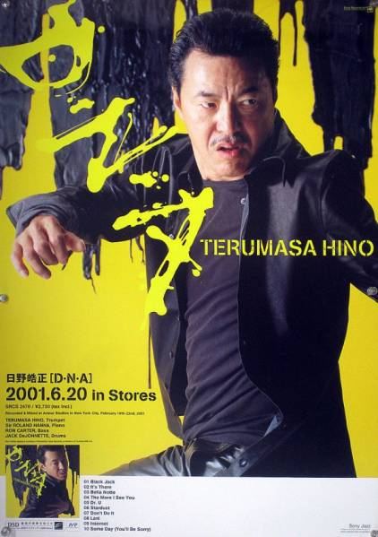 日野皓正 TERUMASA HINO B2ポスター (1M20006)