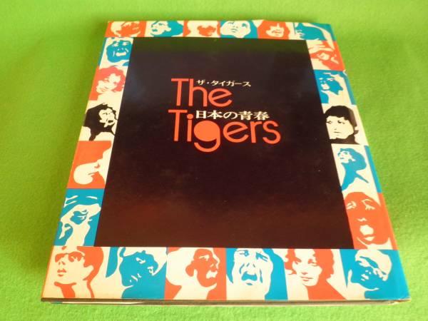 ☆ザ・タイガース 『日本の青春』 沢田研二The Tigers☆
