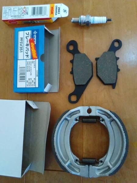 アドレスV125/G用ブレーキパッド+ブレーキシュー+スパークプラグ
