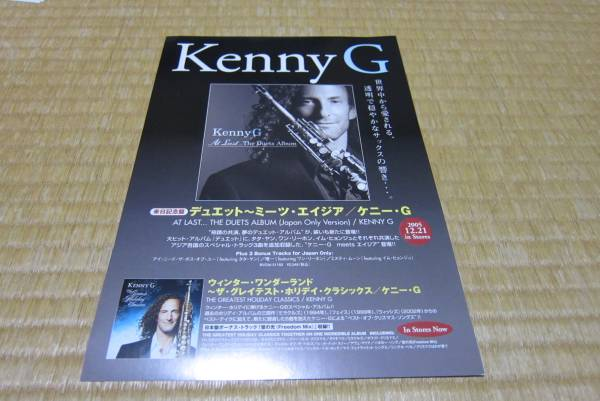ケニー・G kenny g cd 発売 告知 チラシ 来日 コンサート サックス