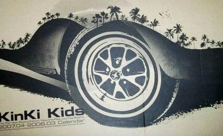 KinKi Kids 堂本光一 堂本剛 2007.4~2008.3 カレンダー