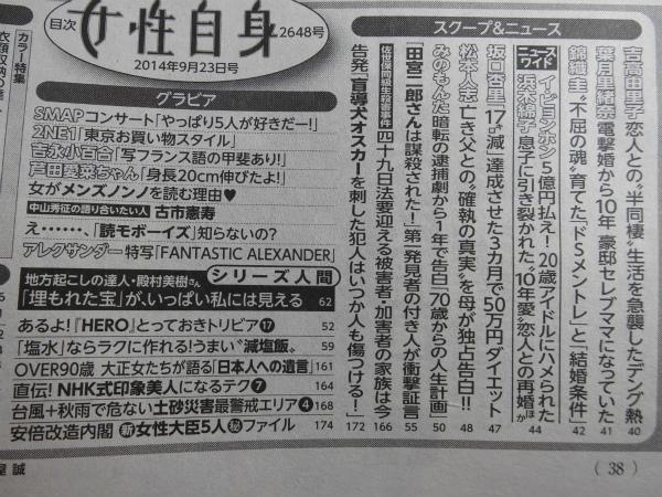 D2女性自身H26/9/9SMAP/吉高由里子/錦織圭/松本人志/木村拓哉_画像2