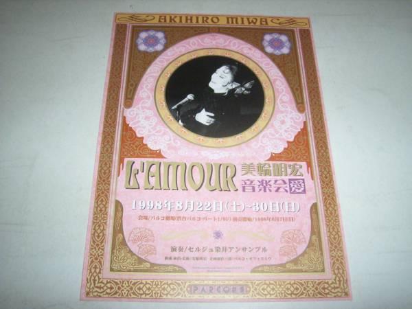 美輪明宏・'98のコンサート「L'AMOUR」チラシ!!