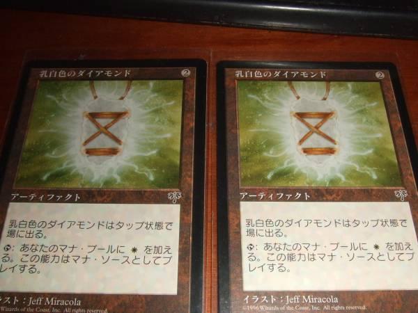 【乳白色のダイアモン】(ミラージュ)日本語2枚_画像1