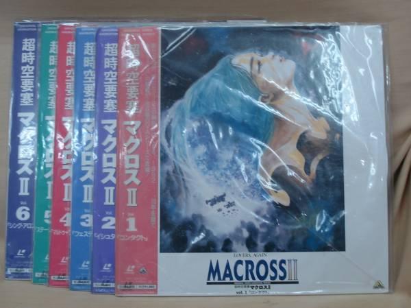 超時空要塞マクロスⅡ vol.1~vol.6/全6巻LDセット_画像1