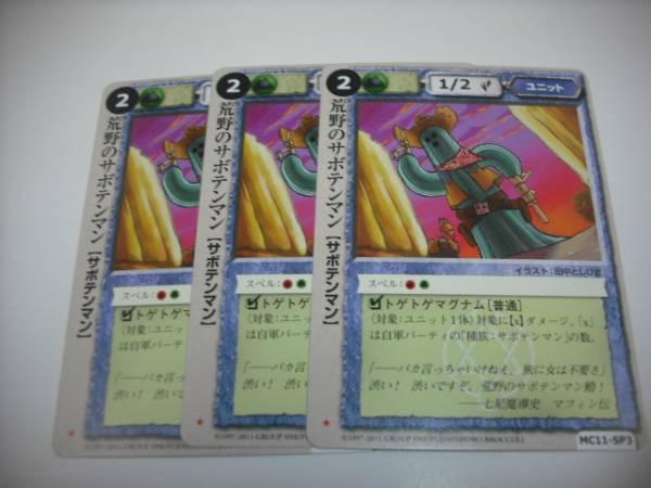 即決★モンコレ★ MC11-SP3 荒野のサボテンマン 3枚セット_画像1