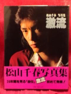 ▼松山千春写真集 激流 1979 小学館