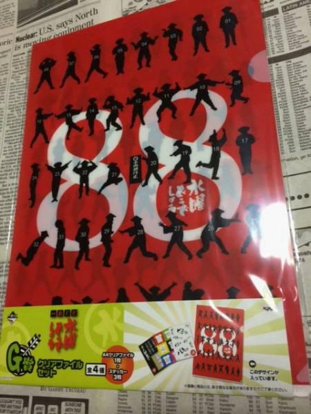 水曜どうでしょう☆一番くじ G賞 クリアファイルセット B