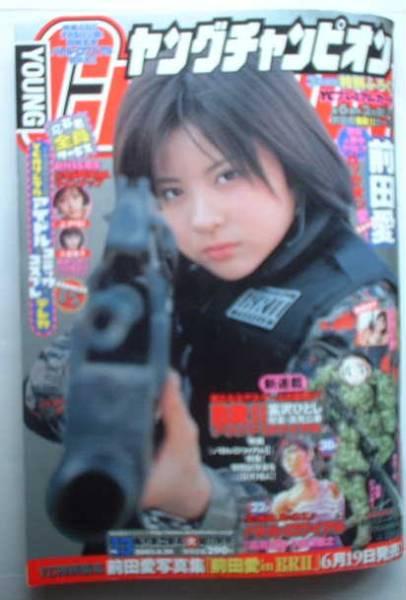 ヤングチャンピオン 2003年No.13 前田愛・鎗田彩野_画像1
