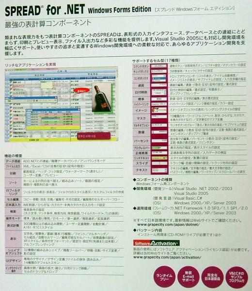 【1118】 4949240100742 Grapecity SPREAD 2.5 .NET Windows Forms スプレッド 表計算コンポーネント スプレッドシート 開発 表形式 入出力_画像2
