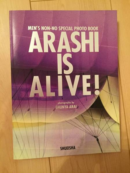 ★嵐 ARASHI IS ALIVE! フォトブック Re(mark)able CD付き