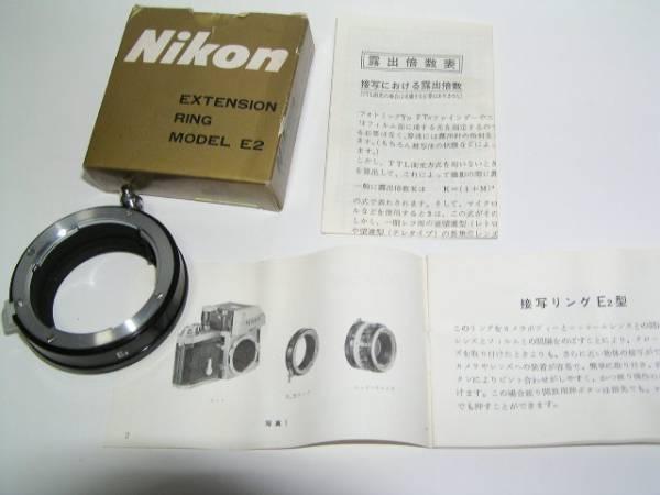 ニコン エクステンションリング E2 取説付き