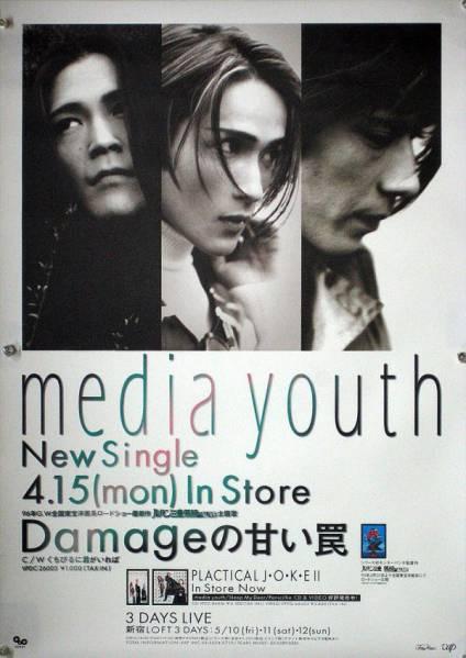 media youth メディアユース B2ポスター (N19014)
