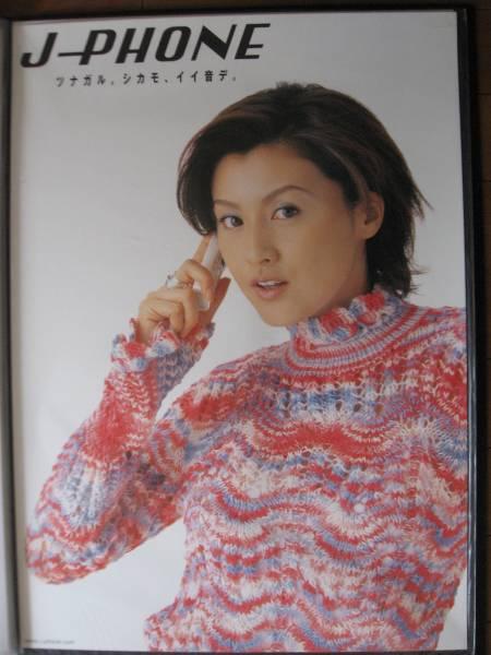 藤原紀香 J-PHONE 激レア 非売品ポスター未使用 /白 グッズの画像